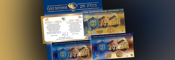 Los sellos más vendidos de Israel