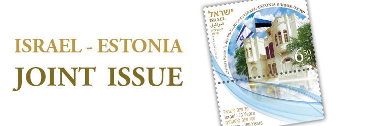 畅销 以色列 邮票