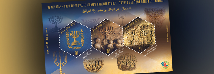 The Menorah - From the Temple to Israel's National Symbol - Miniature Sheet