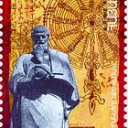 2005 - 1400th Anniversary of Anania Shirakatsi
