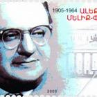 2005 - 100th Anniversary of Alexander Melik-Pashayev
