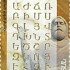 2005 - 1600th Anniversary of the Invention of the Armenian Alphabet