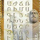1600 Aniversario de la Invención del Alfabeto Armenio