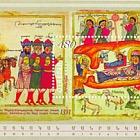 2005 Armenian Miniature - Gospel