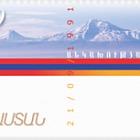 亚美尼亚共和国的独立日