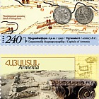 2014 Armenian History - Historical Capitals of Armenia - Dvin & Tigranakert