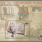 Yerevan - Capital Mundial del Libro