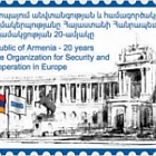 2012 - 20th Anniversary of Armenia's Participation in the OSCE