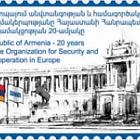 20º Aniversario de la Participación de Armenia en la OSCE