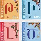 7th Definitive Issue - Armenian Alphabet