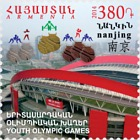 2014 Youth Olympic Games- Nanjing