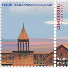 2013 Gyumri - Cultural Capital of the CIS