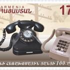 2013 - 100th Anniversary of the Telephone Network of Yerevan