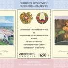 2013 Armenia-Belarus - 20th Anniversary of Diplomatic Relations