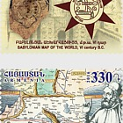 2016 Armenia on Ancient Maps