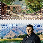 2017 Prominent Armenians - 125th Anniversary of Gabriel Gyurjian
