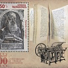 2014 - 400th Anniversary of Voskan Yerevantsi