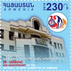2015 - 25th Anniversary of the National Olympic Committee of Armenia