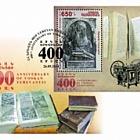 400 ° Aniversario de Voskan Yerevantsi