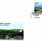 Armenia - Nagorno-Karabakh (Artsaj)