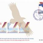 25ème anniversaire du premier timbre-poste de la République d'Arménie