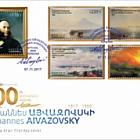 2017 - 200th Anniversary of Hovhannes Aivazovsky