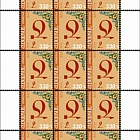 2016 - 10th Definitive Issue - Armenian Alphabet