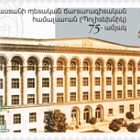 2008 - 75th Anniversary of Yerevan State Polytechnic University