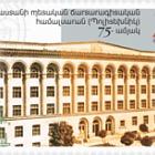 75 aniversario de la Universidad Politécnica Estatal de Ereván