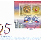 2017 - 25th Anniversary of Diplomatic Relations Between Armenia and Russia