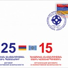 2017 - 25th Anniversary of Collective Security Treaty