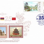 2017 - Armenia-China Joint Cover - 25th Anniversary of Diplomatic Relations