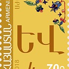 12th Definitive Issue - Armenian Alphabet