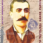 175th Anniversary of Hakob Paronyan