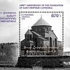 1450 Aniversario de la Catedral de San Hripsime
