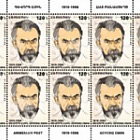 Prominent Armenians, 100th Anniversary of Gevorg Emin