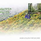 RCC. Shikahogh Reserve