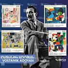 World Famous Armenians - Arshile Gorky