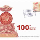 Il 100 ° Anniversario del Primo Francobollo dell'Armenia