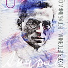 125 Years from the Birth of Ivo Andric