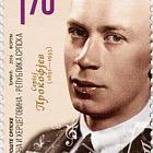 Composers - Sergei Prokofiev
