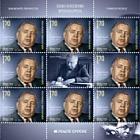 Famous People - Branko Copic Sheetlet