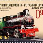 Narrow Gauge Steam Locomotives - JZ 92