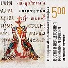 Initials of Miroslav Gospel - Reprint