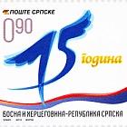 15 Years of Poste Srpske