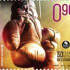 50 Years of Boxing Club Slavija