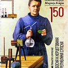 100 Years from Nobels Prize - Marie Curie