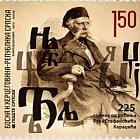225 Years from the Birth of Vuk Stefanovic Karadzic