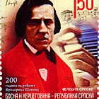 200 Years from the Birth of Frederic Chopin Publish