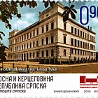 115 Years of Gimnasium Banjaluka